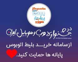 در یازدهمین جشنواره وب ایران حامی پایانه ها باشید