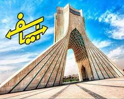 آسیا سفر تهران در خانواده پایانه ها