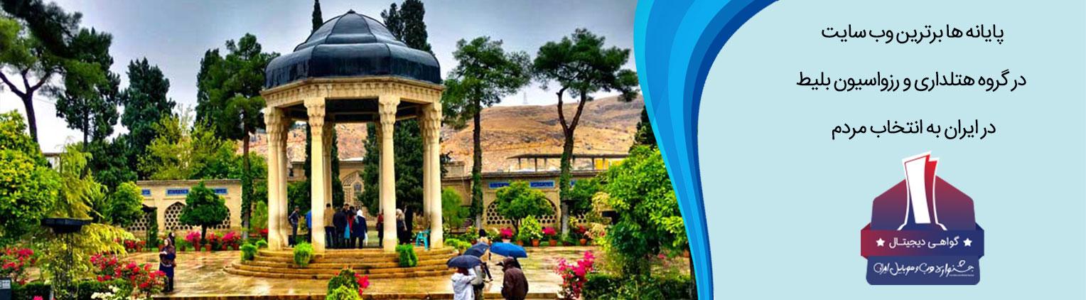 اطلاعات تکمیلی بلیط اتوبوس بندرعباس به شیراز