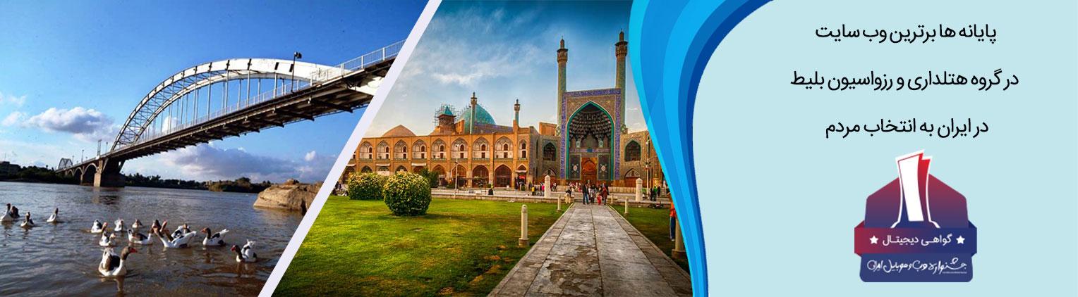 بلیط اتوبوس اهواز به اصفهان قیمت ها و ساعات حرکت