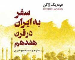 معرفی کتاب سفر به ایران در قرن هفدهم