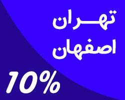 خرید بلیط اتوبوس تهران به اصفهان