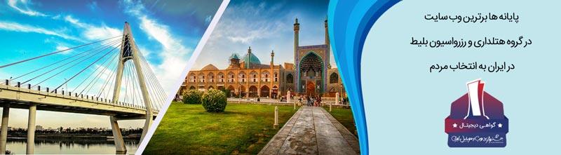 بلیط اتوبوس اصفهان به اهواز قیمت ها و ساعات حرکت