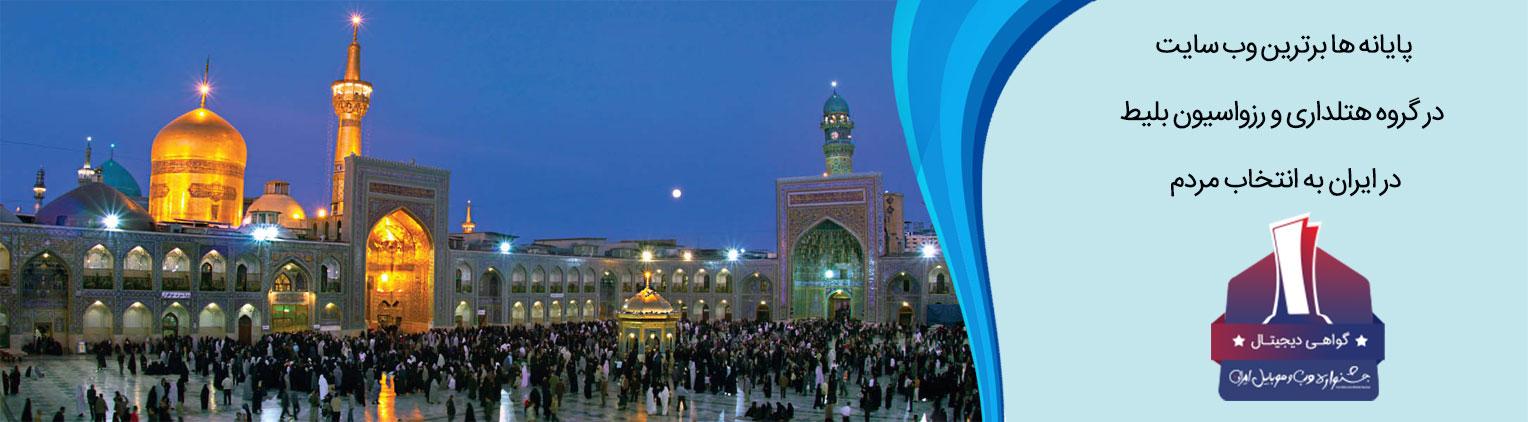 اطلاعات تکمیلی بلیط اتوبوس اصفهان به مشهد