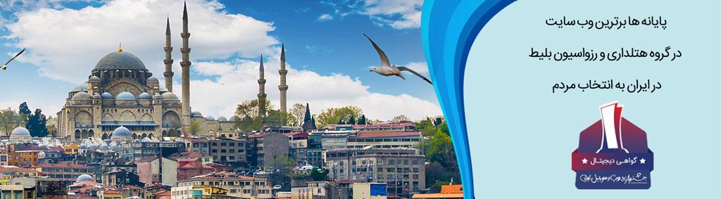 اطلاعات تکمیلی بلیط اتوبوس تهران به استانبول