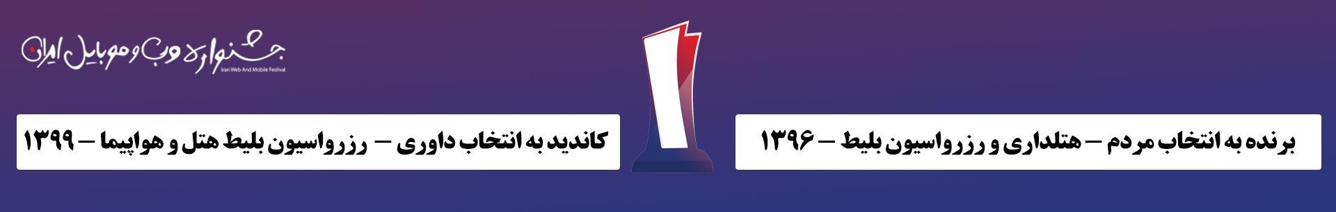 با انتخاب شما در جشنواره وب ایران برنده شدیم