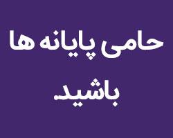در دوازدهمین جشنواره وب ایران از پایانه ها حمایت کنید