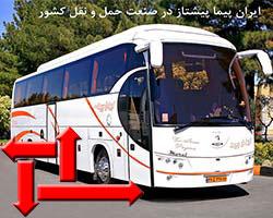 تبریک پایانه ها به مدیریت شرکت ایران پیما