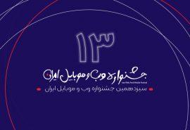 پایانه ها کاندیدای سیزدهمین جشنواره وب در گروه رزرواسیون بلیط