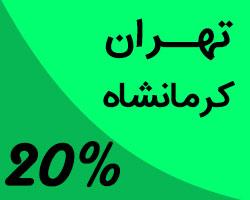 خرید بلیط اتوبوس تهران به کرمانشاه