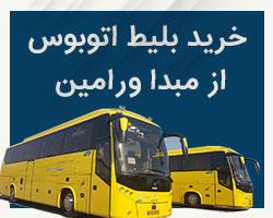 خرید بلیط اتوبوس از مبدا ورامین