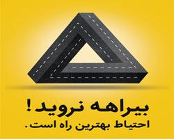 احتیاط های رانندگی در سفرهای جاده ای