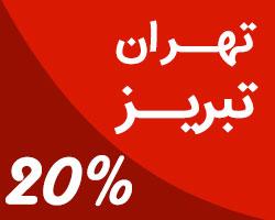 خرید بلیط اتوبوس تهران به تبریز