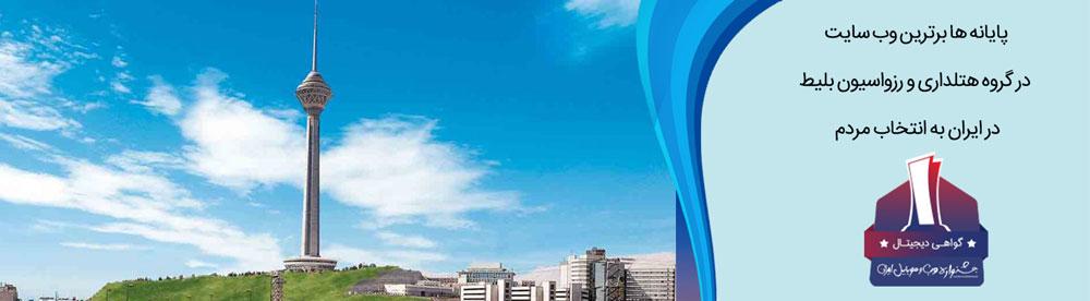 اطلاعات تکمیلی بلیط اتوبوس تهران به بوشهر