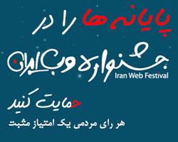 در دهمین جشنواره وب ایران حامی پایانه ها باشید