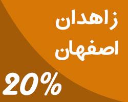 خرید بلیط اتوبوس زاهدان به اصفهان