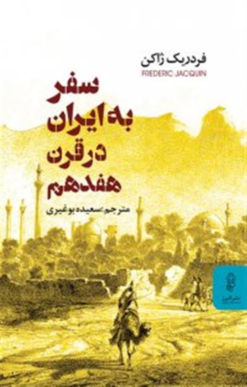 کتاب سفر به ایران در قرن هفدهم-خرید بلیط اتوبوس- خرید اینترنتی بلیط اتوبوس-پایانه- بلیط اتوبوس-