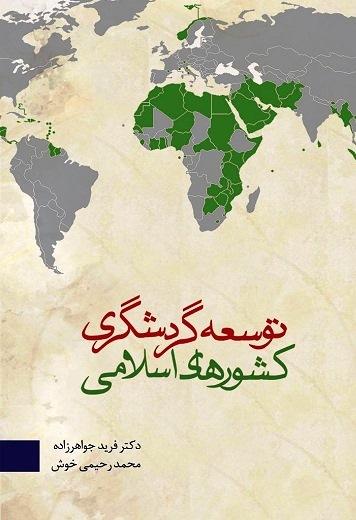 توسعه گردشگری کشورهای اسلامی | پایانه ها