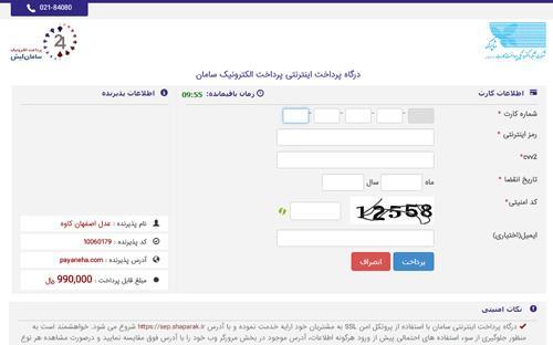 فاکتور پرداخت- راهنمای خرید بلیط اتوبوس- خرید بلیط