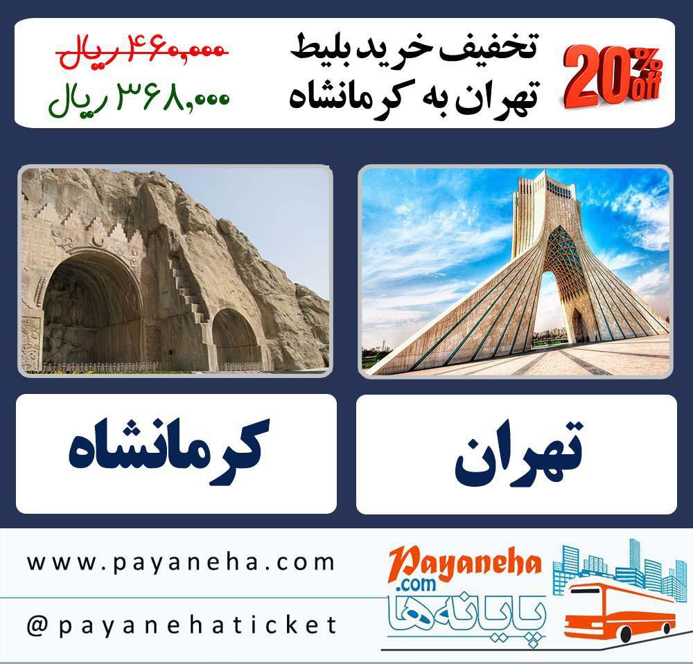 خرید بلیط اتوبوس VIP تهران به کرمانشاه