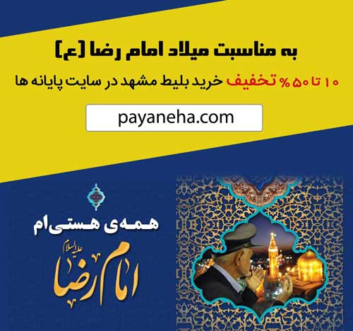 خرید بلیط اتوبوس مشهد