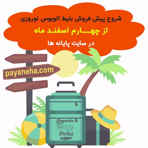 پیش فروش بلیط اتوبوس نوروز