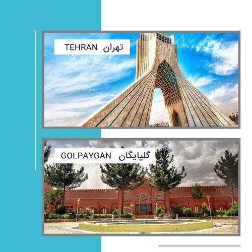 تهران گلپایگان