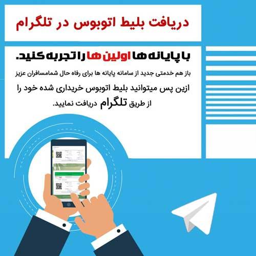 دریافت بلیط در تلگرام